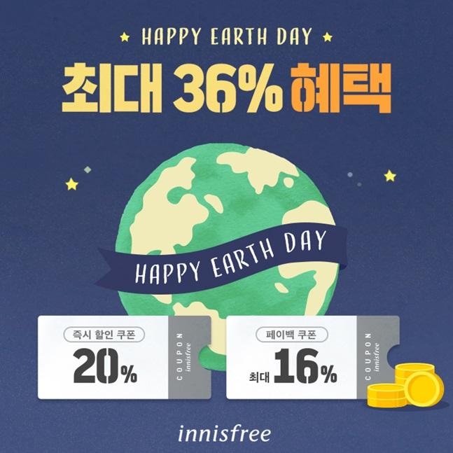 이니스프리, 지구의 날 기념 최대 36% 혜택 제공. ⓒ이니스프리