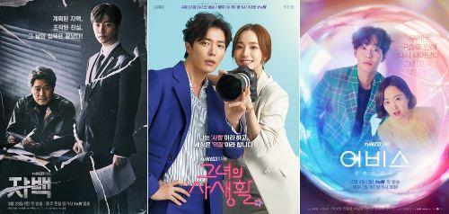 최근 지상파 드라마들이 잇따라 시청자층을 확보하면서 케이블계 비상이 걸렸다. 이런 가운데 tvN이 차별된 소재의 작품을 선보이며 반격에 나선 모양새다.ⓒ tvN