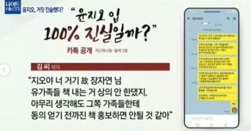 김수민 작가가 이른바 장자연 목격자로 주목 받고 있는 배우 윤지오를 고소하고 나섰다. ⓒ 김수민 작가 SNS