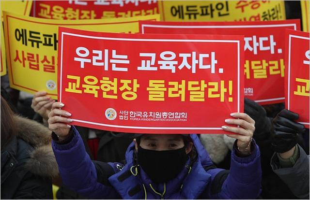 한유총이 서울시교육청의 법인 설립허가 취소 결정에 반발해 법적 대응에 나섰다. ⓒ데일리안 홍금표 기자