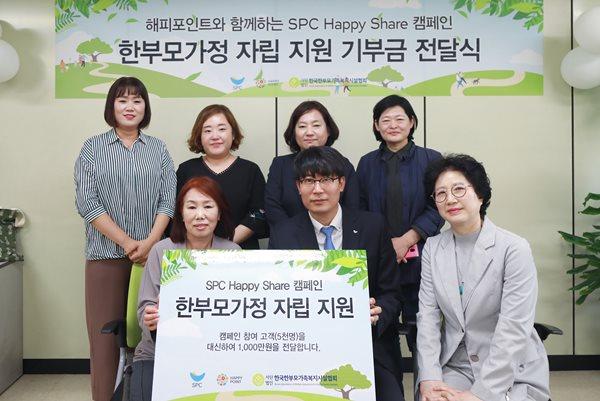 SPC행복한재단이 14일 해피포인트 캠페인으로 마련한 저소득 한부모 가정 돕기 지원금을 한국한부모가족복지시설협회에 전달했다.ⓒSPC그룹