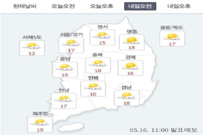내일 오전 날씨 예보.ⓒ네이버날씨