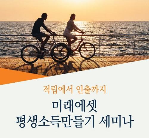 미래에셋자산운용은 연금사업자 및 상품 담당자 등 200여명이 참여해 TDF 발전 방향에 대해 논의하는 '미래에셋 평생소득만들기 세미나'를 16일 서울 웨스틴조선호텔에서 개최한다고 밝혔다.ⓒ미래에셋자산운용