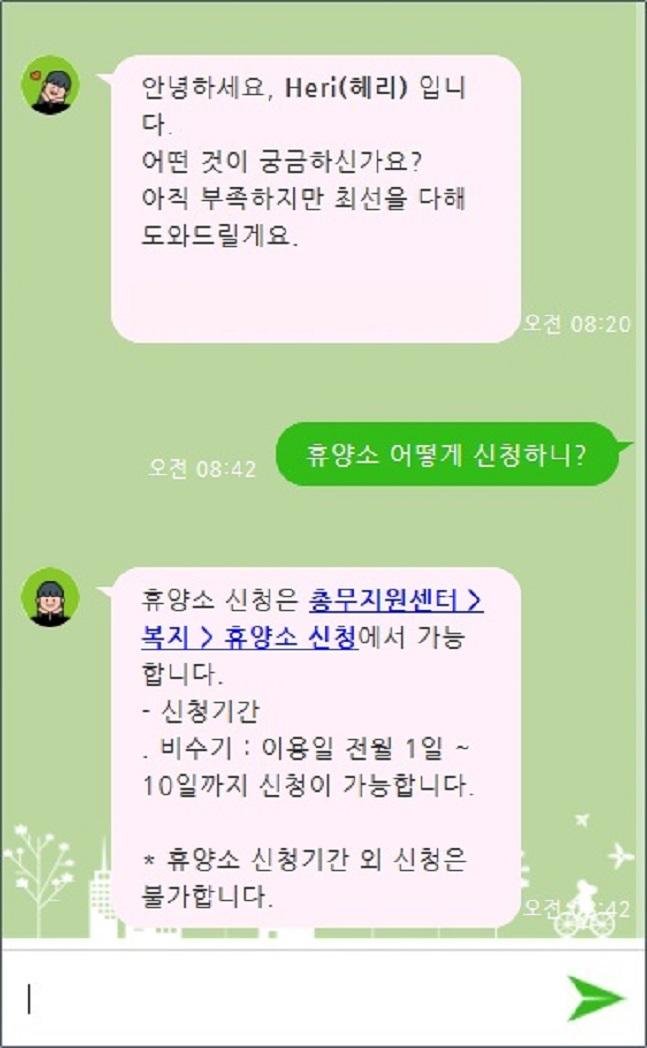 현대엔지니어링의 인공지능(AI) 챗봇(Chatbot) 서비스 화면.ⓒ현대엔지니어링