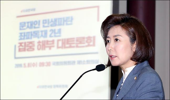 나경원 자유한국당 원내대표가 8일 국회 의원회관에서 열린