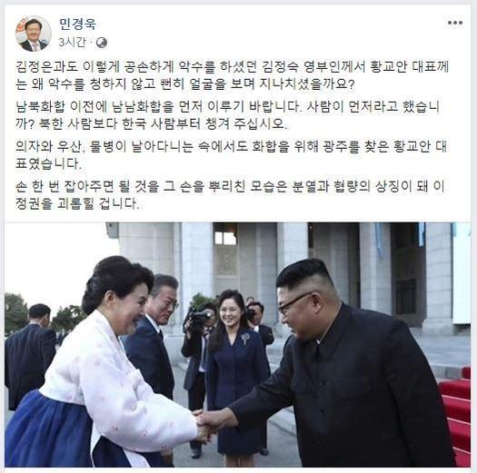 ⓒ민경욱 자유한국당 대변인 페이스북 캡처.