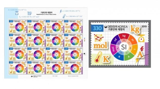 기본단위인 질량과 전류, 온도, 물질량의 정의가 새롭게 바뀌는 것을 기념하는 우표가 나온다. ⓒ우정사업본부