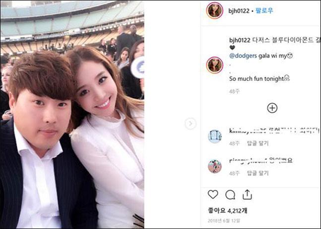 류현진과 배지현 아나운서. 배지현 인스타그램 캡처