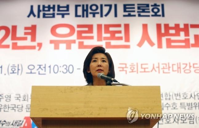 나경원 자유한국당 원내대표가 21일 국회도서관에서 열린