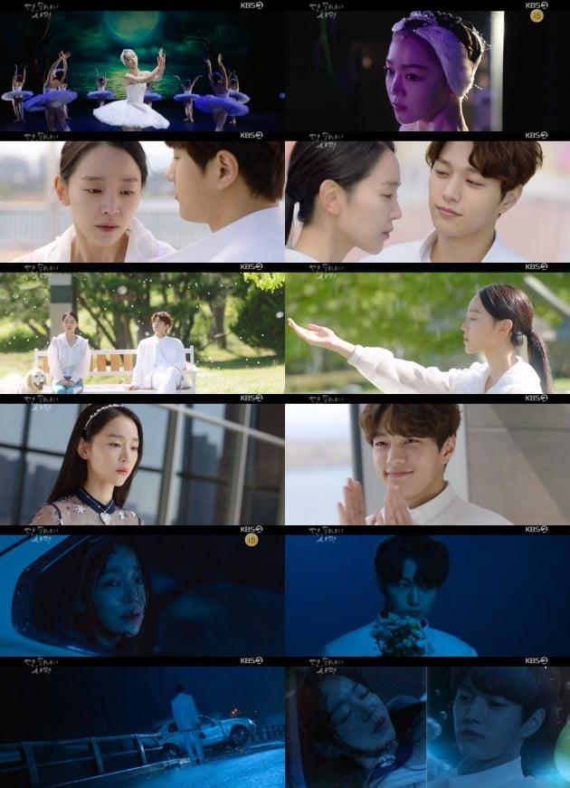 배우 신혜선, 김명수 주연의 KBS2 새 수목극