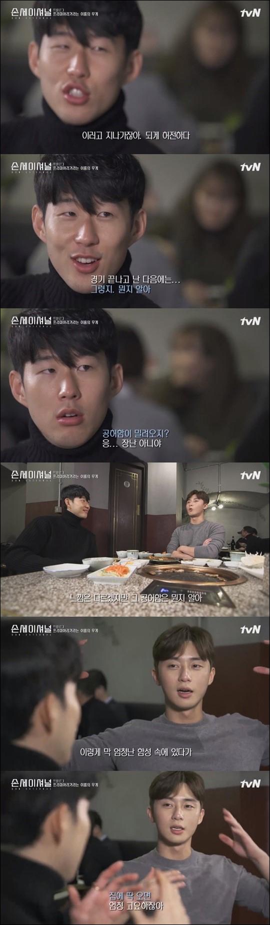 '손세이셔널' 손흥민. tvN 화면 캡처
