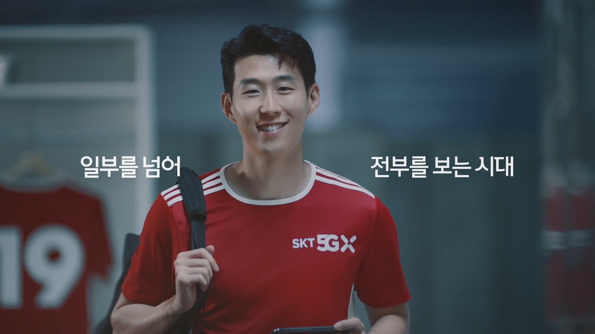 SK텔레콤 5GX 신규 광고 영상에 등장한 손흥민 선수.ⓒSK텔레콤