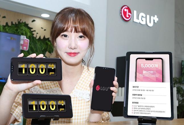 LG유플러스가 오는 19일 휴대전화 '골드번호' 5000개를 공개 추첨한다.ⓒLG유플러스