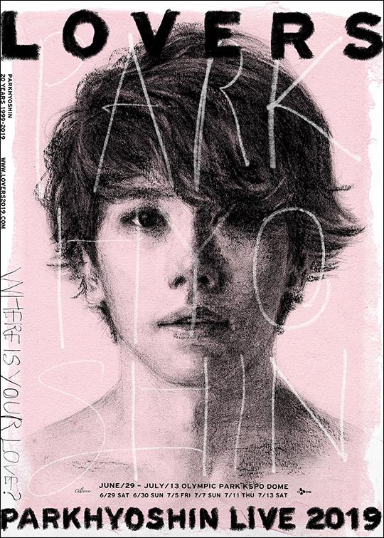 박효신 공연 포스터. ⓒ 글러브엔터테인먼트