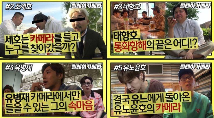 MBC 김태호PD가 '놀면 뭐하니?' 콘텐츠를 통해 유재석과 함께한 '릴레이 카메라' 시리즈 영상을 깜짝 공개해 화제를 모았다. ⓒ 놀면 뭐하니?