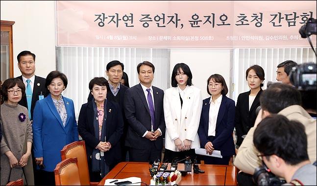 장자연 사건의 증언자인 윤지오씨가 4월 8일 국회 문화체육관광위원회 소위원회 회의실에서 열린