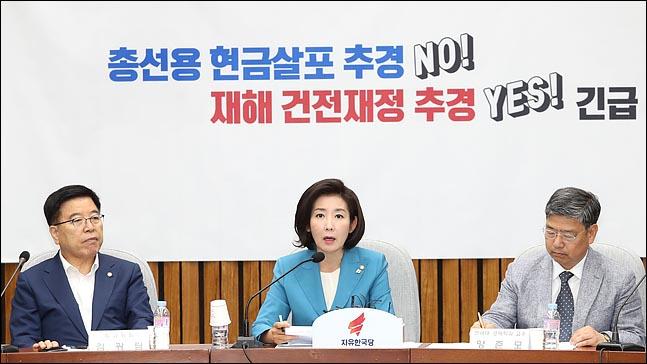 나경원 자유한국당 원내대표(사진 가운데)는 16일 오전 국회에서 추경 심사에 앞서