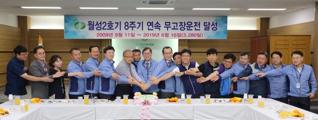 한국수력원자력 월성원자력본부는 17일 1발전소에서 월성 2호기의 '8주기 연속 무고장안전운전 달성 기념행사'를 가졌다.ⓒ한국수력원자력