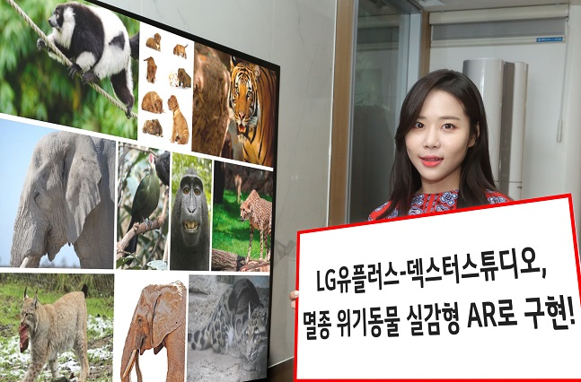 LG유플러스가 멸종 위기동물의 실감형 증강현실(AR) 콘텐츠를 제작한다.ⓒLG유플러스