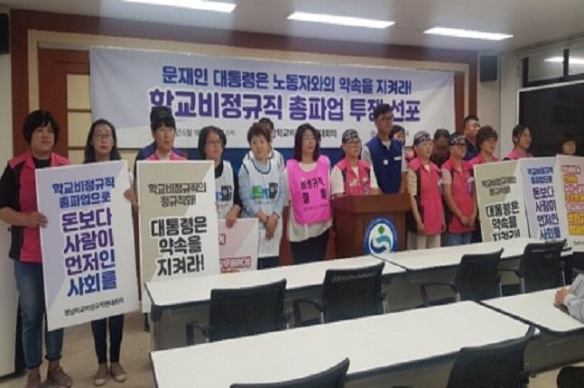 전국학교비정규직연대회의는 18일 서울 중구 민주노총 교육원에서 기자회견을 열고 다음달 3일부터 3일 이상 전국 2000여개 학교에서 총파업에 들어갈 방침이라고 밝혔다.ⓒ연합뉴스