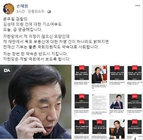 ⓒ무소속 손혜원 의원 페이스북 캡쳐