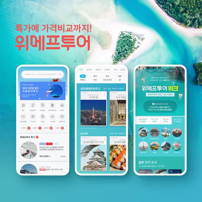 위메프는 다음달 1일 '위메프투어'를 론칭, 항공권·패키지·숙박 등 여행 상품 검색·예약 서비스부터 여행 전문 매거진까지 운영하는 원스톱 여행 서비스를 선보인다고 25일 밝혔다.ⓒ위메프