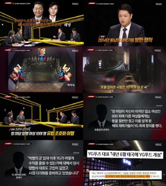YG 성접대 의혹을 다룬 MBC 탐사기획