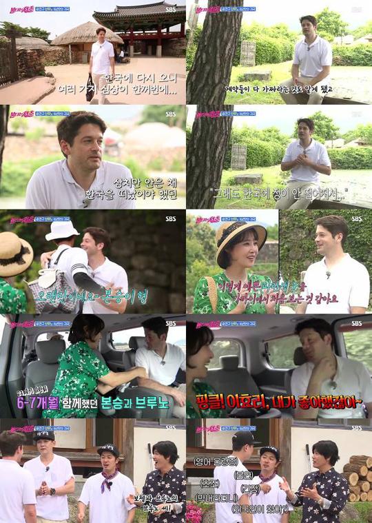 1세대 외국인 연예인 브루노가 SBS