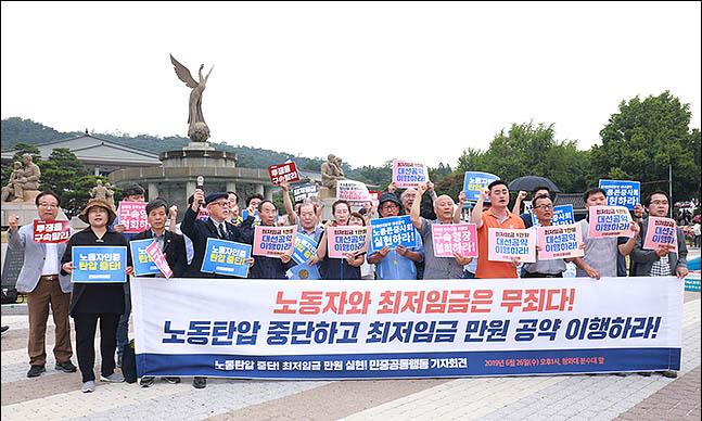 26일 오후 서울 종로구 청와대 사랑채 앞에서 민중공동행동 회원들이