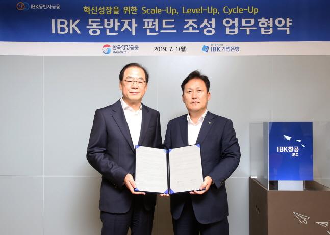 성기홍(왼쪽) 한국성장금융투자운용 대표이사와 전규백 IBK기업은행 CIB그룹 부행장이 1일 IBK창공 마포에서 열린 IBK 동반자 펀드 조성 업무협약식에서 기념촬영을 하고 있다.ⓒIBK기업은행
