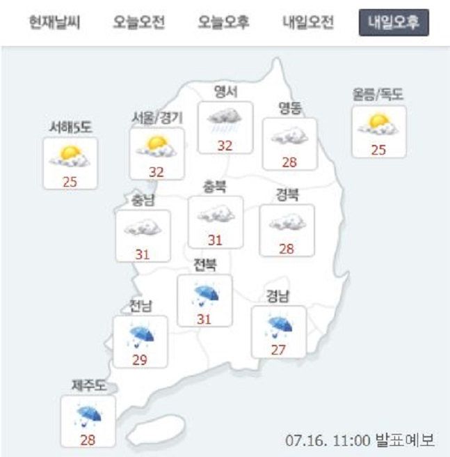 내일 오후 날씨 예보.ⓒ네이버날씨