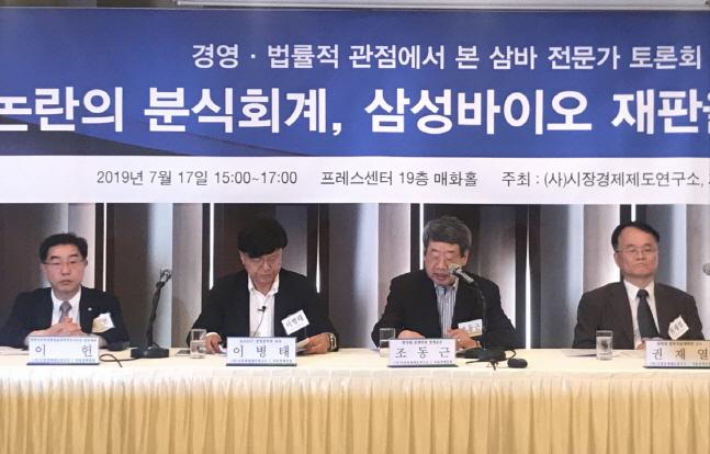 조동근 명지대학교 경영학과 명예교수(오른쪽에서 두 번째)가 17일 서울 중구 한국프레스센터에서 개최된 '논란의 분식회계, 삼성바이오 재판을 말한다