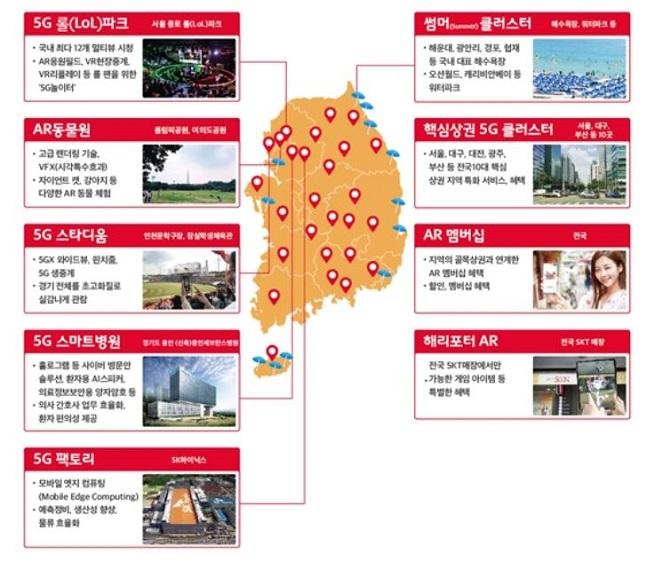 SK텔레콤 전국 5G 클러스터 지도.ⓒSK텔레콤