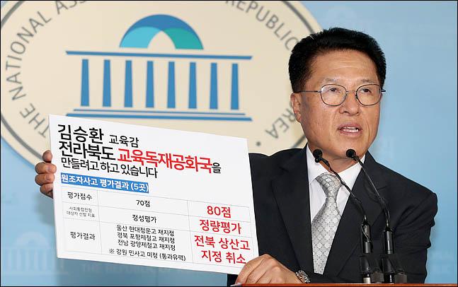 정운천 바른미래당 의원(자료사진). ⓒ데일리안 박항구 기자