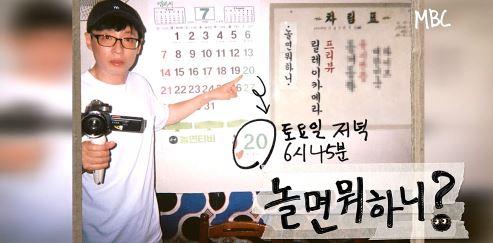 MBC '놀면 뭐하니?'의 '릴레이 카메라'가 오는 20일 토요일 저녁 6시 45분에 '릴레이 카메라 프리뷰'로 방송된다. ⓒ MBC