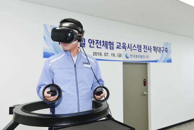 안천수 한국중부발전 인천발전본부장이 가상현실(VR) 안전체험교육시스템을 체험해 보고 있다.ⓒ한국중부발전