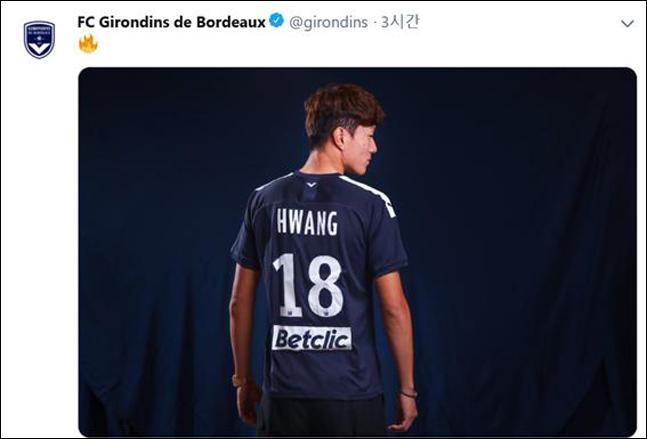 황의조가 프랑스 1부리그 리그앙 지롱댕 보르도와 4년 계약을 확정했다. 보르도 트위터 캡처.
