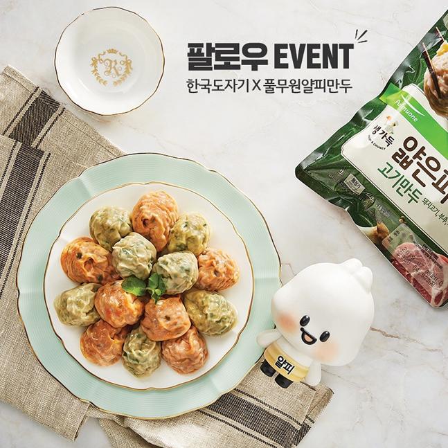 한국도자기가 풀무원 '얄피만두'('얇은피꽉찬속만두')와 함께 콜라보레이션 SNS 이벤트를 진행한다고 20일 밝혔다.ⓒ한국도자기