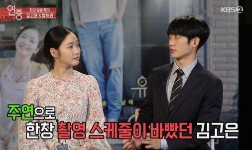 배우 정해인이 김고은과 호흡을 맞춘 소감을 전했다. ⓒ KBS