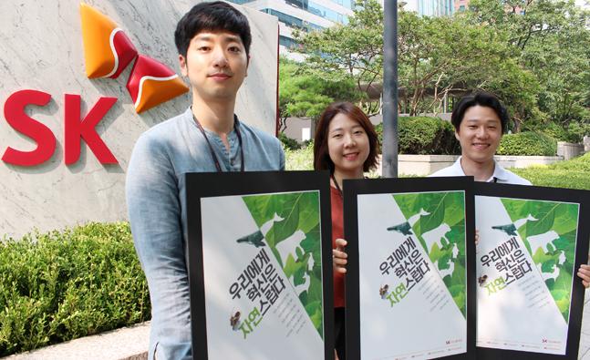 SK이노베이션 임직원들이 21일 서울 종로구 SK서린빌딩 앞에서 캠페인을 펼치고 있다. ⓒSK이노베이션