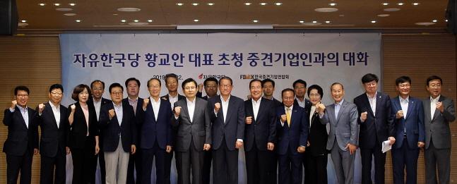 한국중견기업연합회는 22일 서울 마포 상장회사회관에서 황교안 자유한국당 대표를 초청해 간담회를 개최하고, 경제 활성화 기반 조성과 중견기업 활력 제고를 위한 정책 개선안을 건의했다.ⓒ한국중견기업연합회