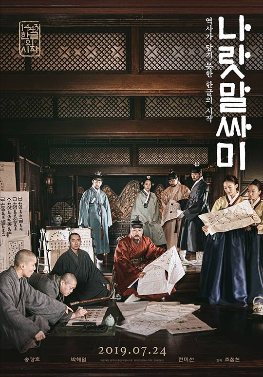영화 '나랏말싸미' 포스터. ⓒ 영화사 두둥