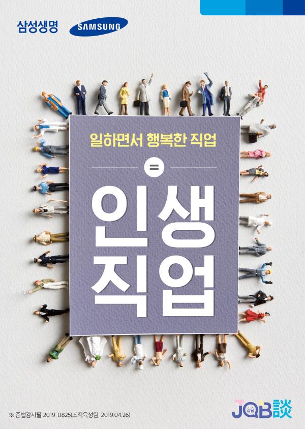 [삼성생명] 인생직업