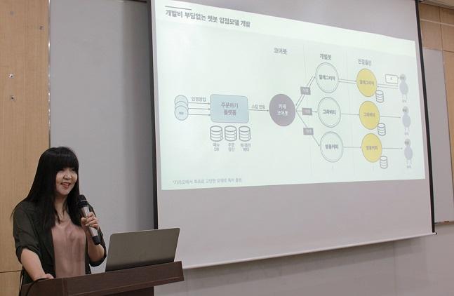 김유미 카카오 봇기획팀 팀장이 25일 서울 광화문 센터포인트에서 열린 '카카오 톡비즈 챗봇 기술 서비스 소개 세미나'에서 '카카오 i 오픈빌더'에 적용하는 인공지능(AI) 기술을 소개하고 있다.ⓒ카카오