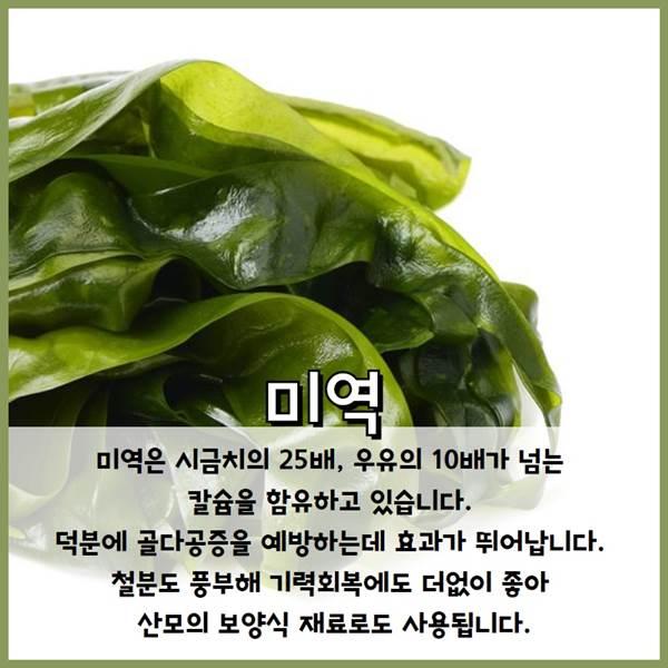[카드뉴스] '뼈를 튼튼하게' 칼슘 많은 음식 5