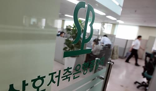 국내 79개 저축은행에 대한 관리·감독기능을 수행하는 저축은행중앙회가 1만여 고객들의 연체금액을 잘못 산정해 신용조회회사(CB사)에 등록하는 등 신용정보 등록업무를 소홀히 하다 금융당국 제재를 받게 됐다. ⓒ저축은행중앙회