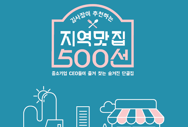 김사장이 추천하는 지역 맛집 500선 책자 ⓒ중소기업중앙회