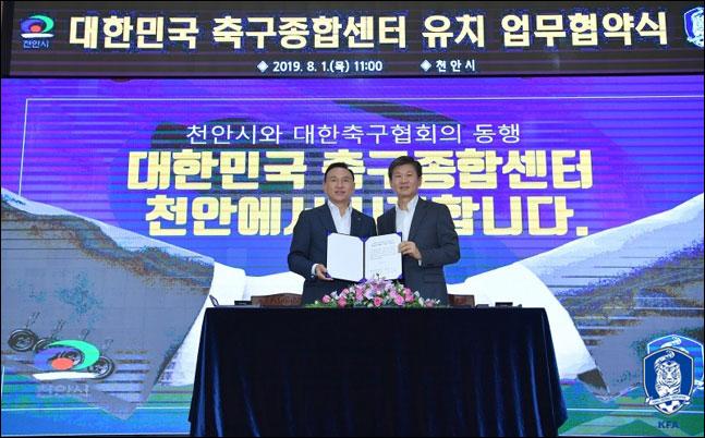 대한축구협회(KFA)는 1일(목) 오전 천안시와 축구종합센터 유치에 대한 업무협약을 체결했다. ⓒ 대한축구협회