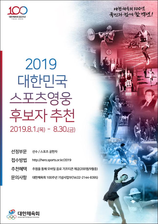 2019년 대한민국 스포츠영웅. ⓒ 대한체육회