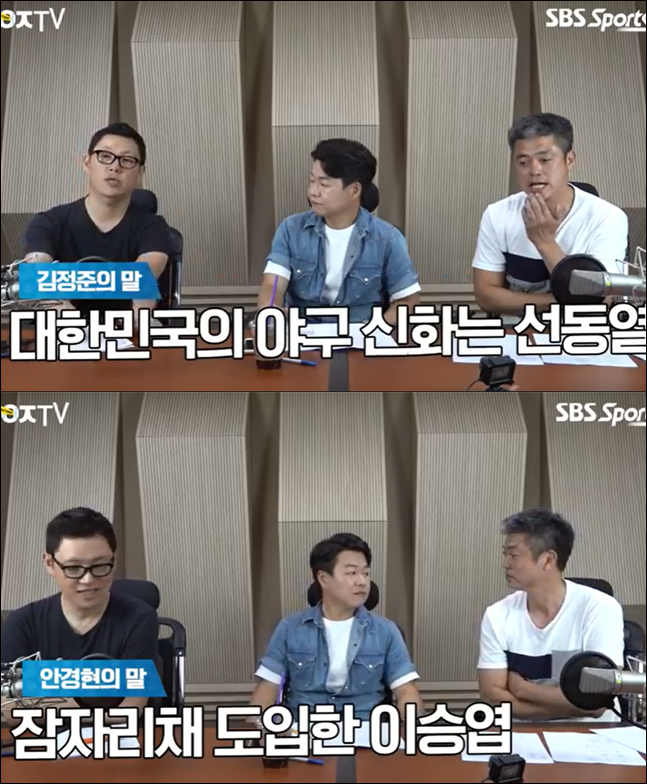 선동열 vs 이승엽, KBO 역대 최고는 누구?. 유튜브 화면캡처